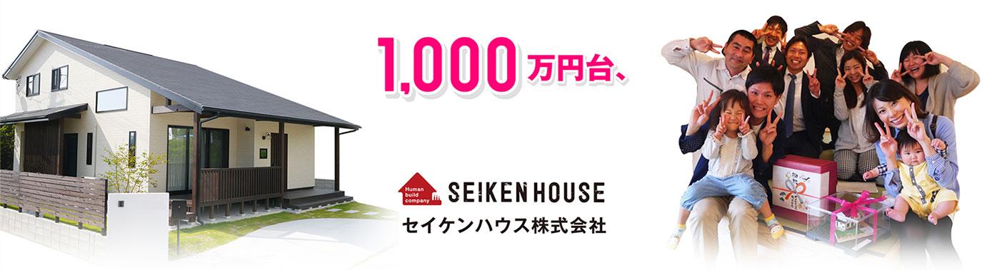 1000万円台、わくわく家づくり