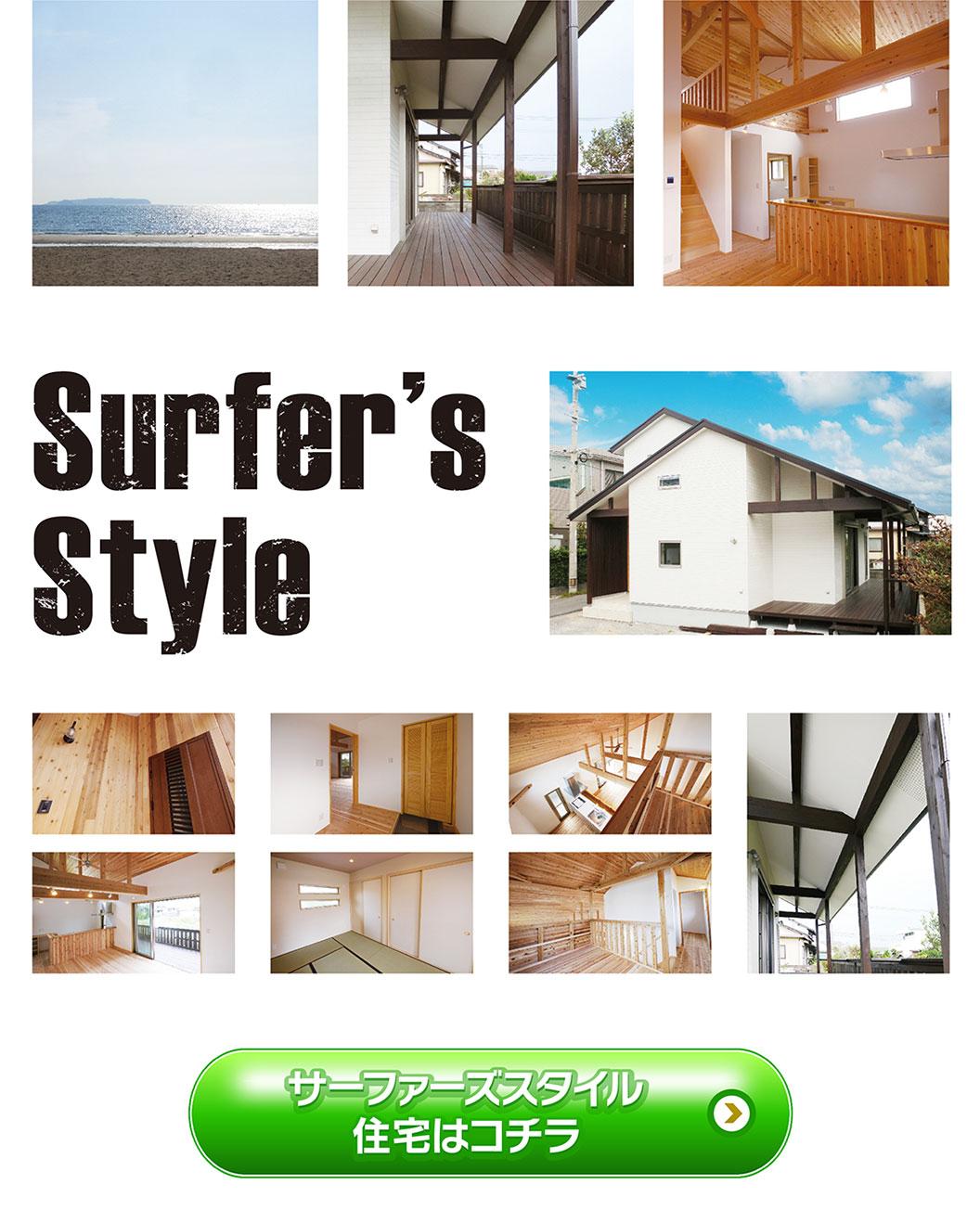 サーフカルチャーの様な自由で開放的なライフスタイルを楽しむ家
