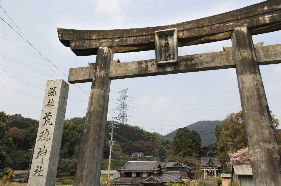 基山荒穂神社の鳥居