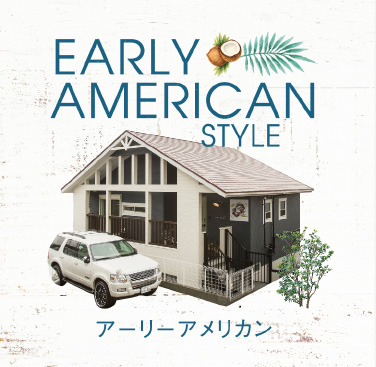 EARLY AMERICAN アーリーアメリカン・スタイル