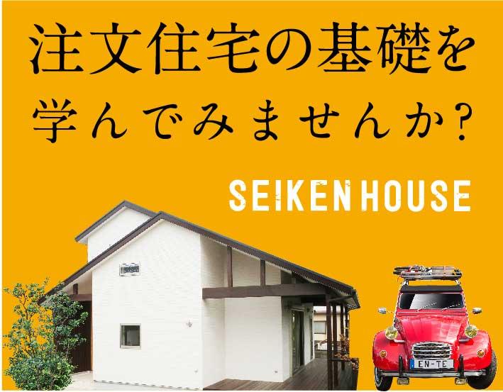 福岡・注文住宅