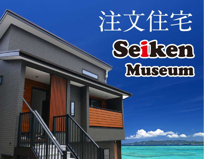 SeikenMuseum