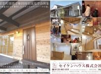 seikenhouse_omote