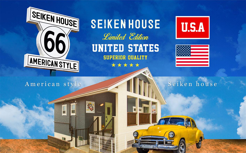 アメリカン 注文住宅